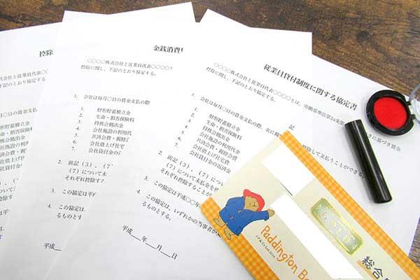 従業員貸付制度に関する書類と通帳と印鑑