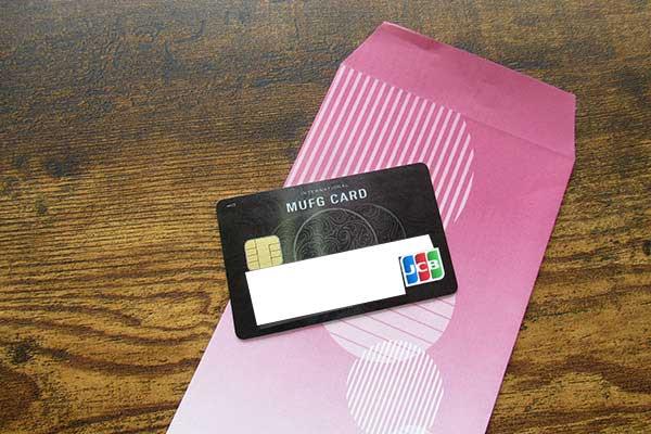 クレジットカードと封筒