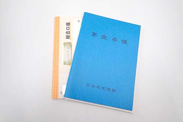 年金手帳と通帳