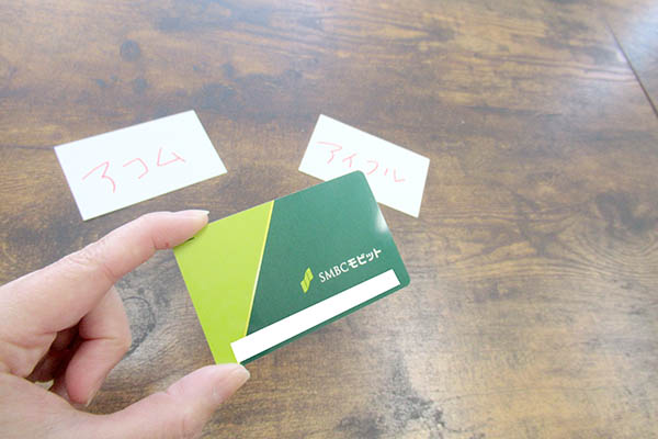 SMBCモビットのローンカードと紙