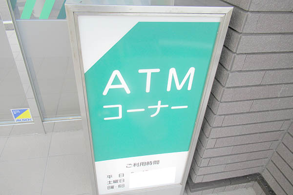 ATMコーナーの看板