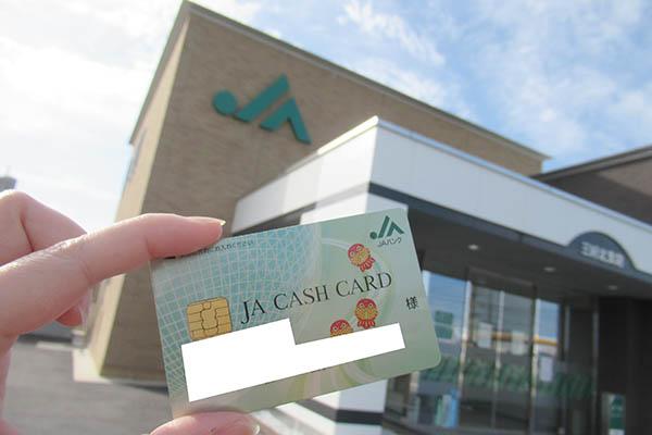 JAの店舗とキャッシュカード