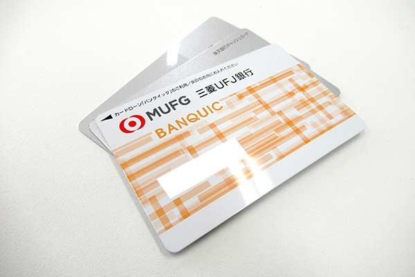銀行のローンカード
