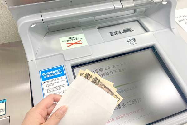 ATMとお金