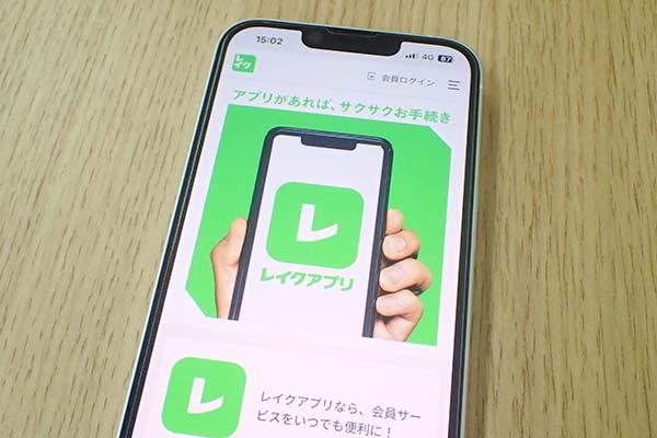 レイクALSAの貸付条件