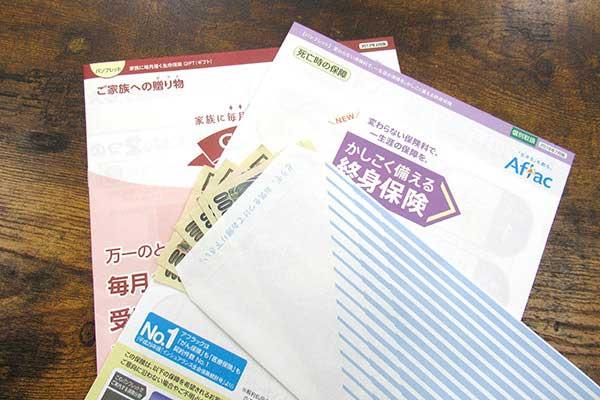 生命保険のパンフレットとお金