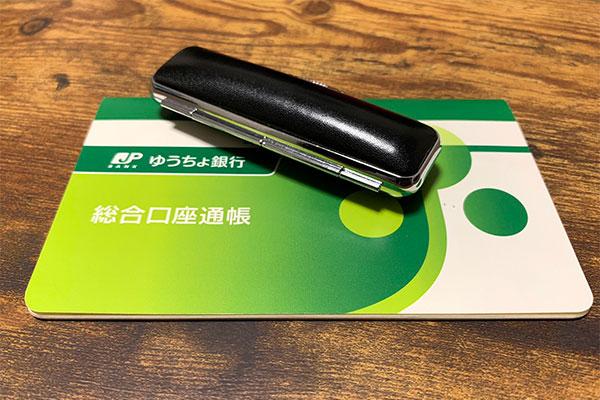 ゆうちょ銀行の通帳と印鑑