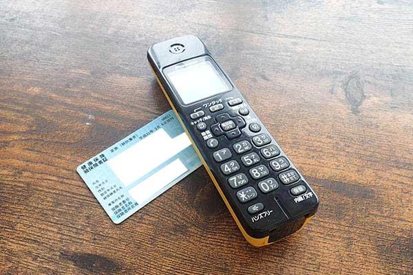 電話と保険証
