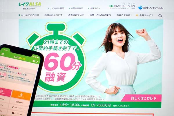 レイクALSAの公式ホームページとアプリ