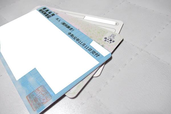 健康保険証と運転免許証とマイナンバーカード