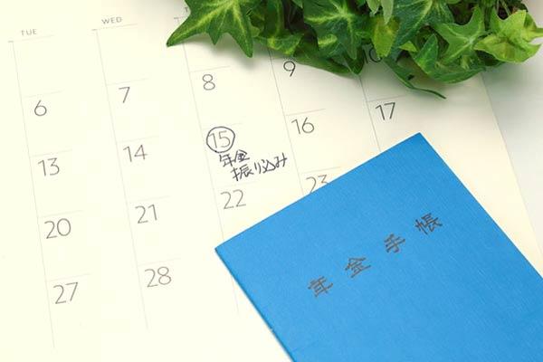 年金手帳とカレンダー
