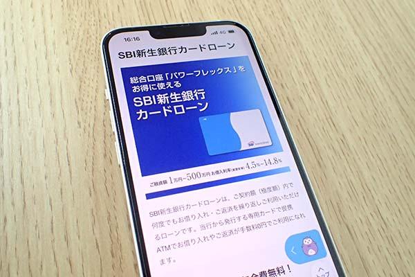 新生銀行のパンフレット