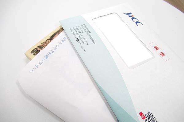 JICCの封筒とお金