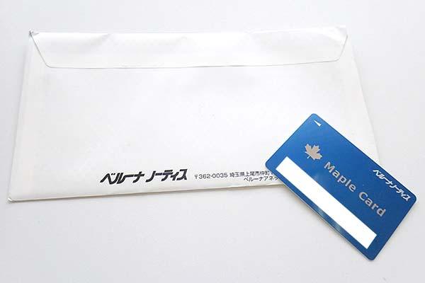 ベルーナノーティスの封筒とローンカード