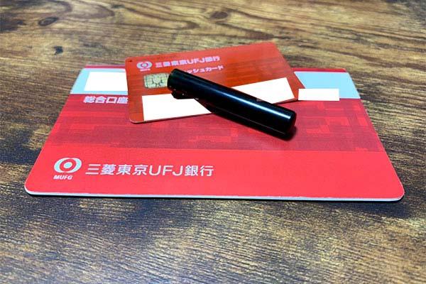 三菱東京UFJ銀行のキャッシュカードと通帳