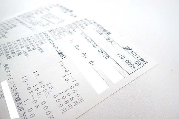 ATMの利用明細票