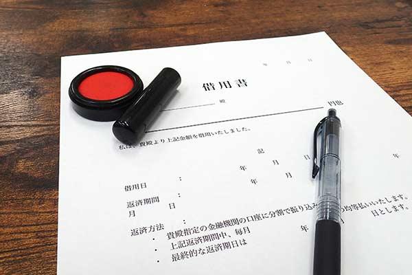 借用書と印鑑とペン