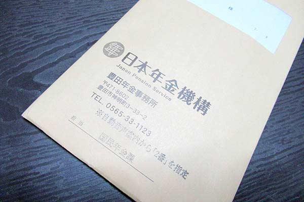 日本年金機構の封筒