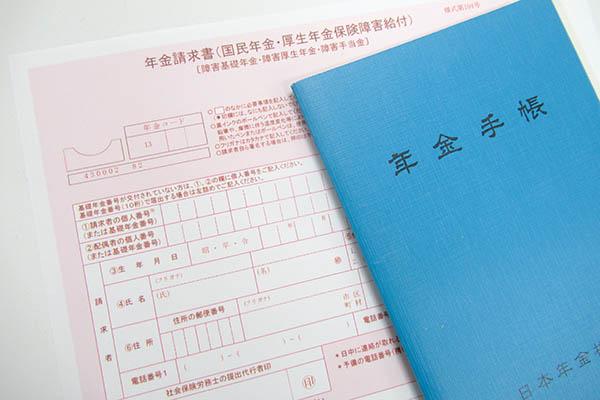 年金請求書と年金手帳