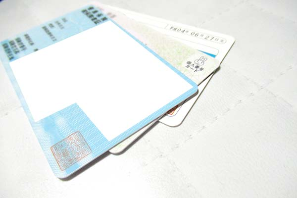 免許証と保険証と個人番号カード