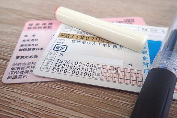 健康保険証と運転免許証と印鑑