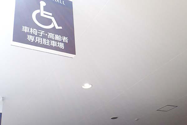 高齢者専用駐車場