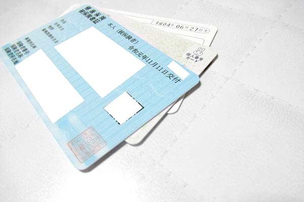 健康保険証とマイナンバーカードと運転免許証