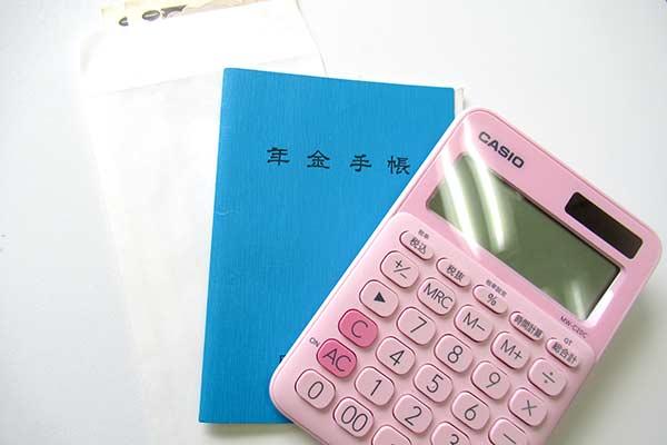 年金手帳と電卓とお金