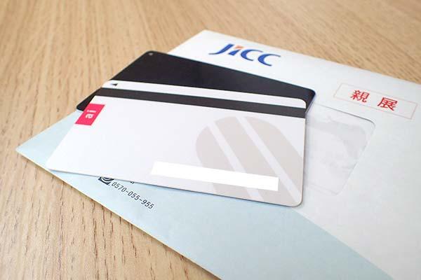 JICCの封筒とローンカード
