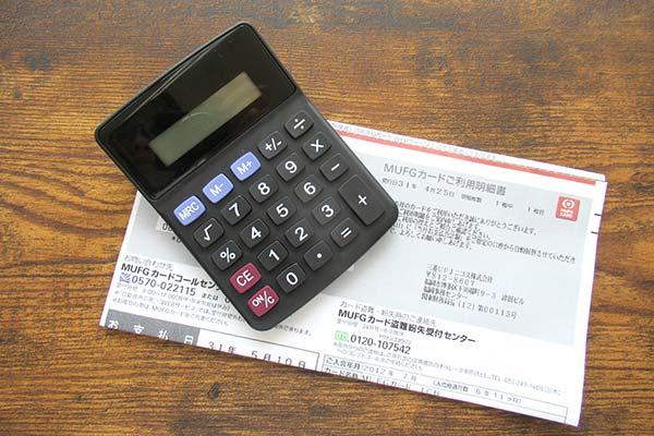 クレジットカードの利用明細書と電卓