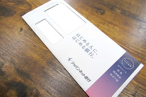 ジャパンネット銀行の封筒