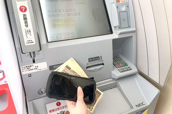 セブン銀行とお金