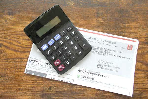 電卓とクレジットカードの利用明細書