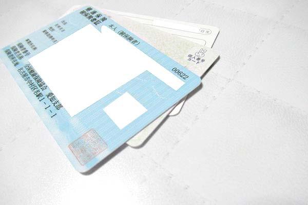 保険証と運転免許証と個人番号カード