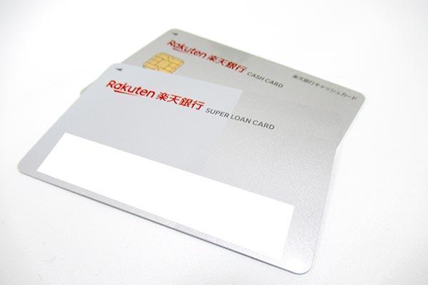 楽天銀行のローンカード
