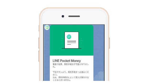 LINEポケットマネーの審査結果