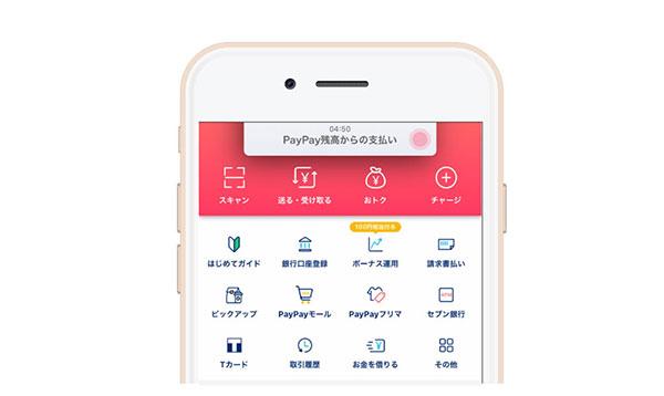 paypayアプリのイメージ図