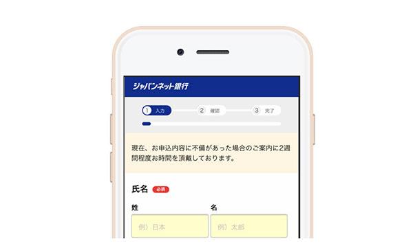 ジャパンネット銀行申し込みのイメージ図