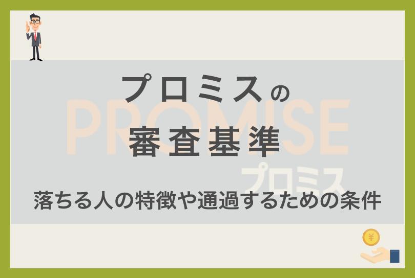 プロミス キャッシング・カードローンなら消費者金融の【プロミス】公式サイト