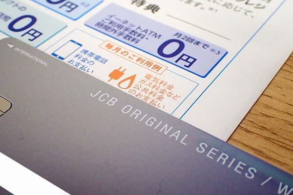 クレジットカードと公共支払い可能と記載されているパンフレット