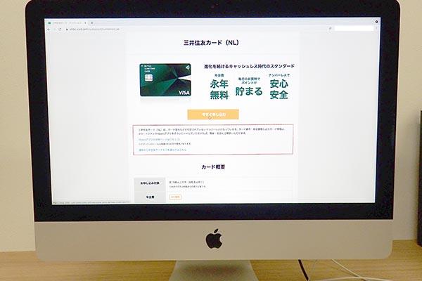 三井住友カードナンバーレス(NL)の申し込み画面