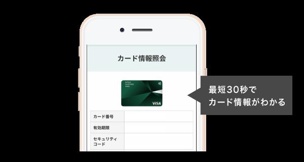 三井住友カード ナンバーレス(NL)のカード情報画面