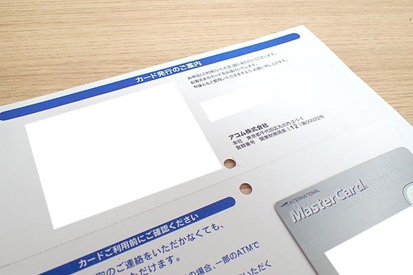 クレジットカードの受け取り用紙
