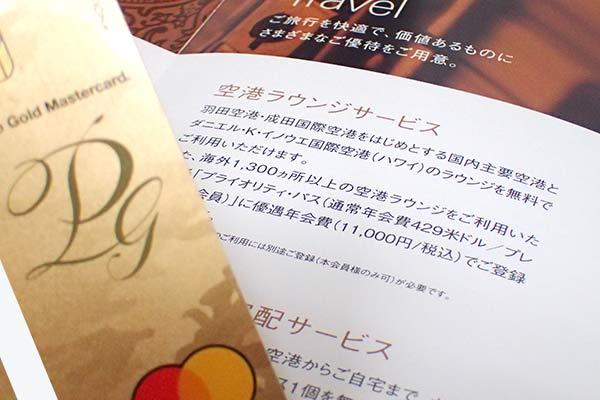 クレジットカードと空港ラウンジ無料利用サービスの案内