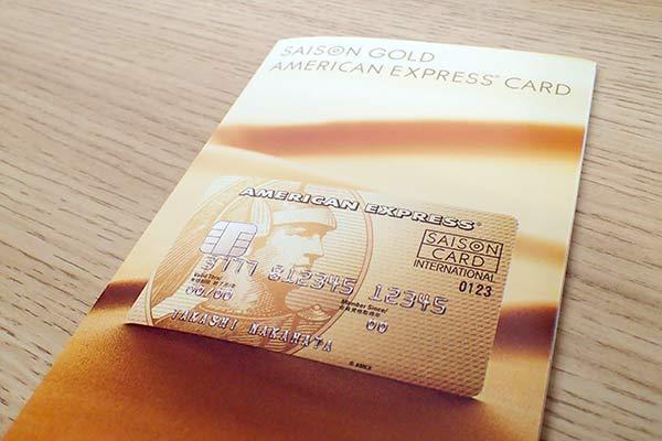 セゾンゴールド・アメリカン・エキスプレス・カードのパンフレット