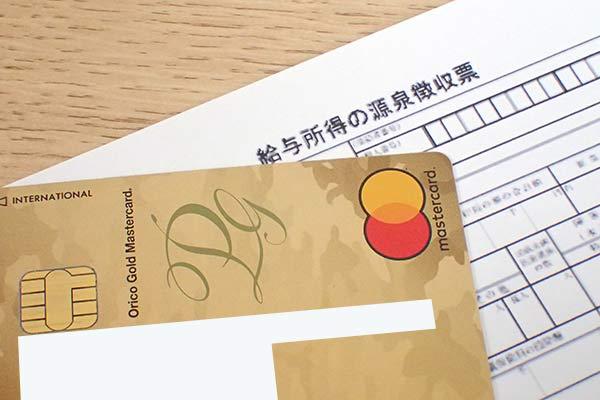 ゴールドカードと源泉徴収票