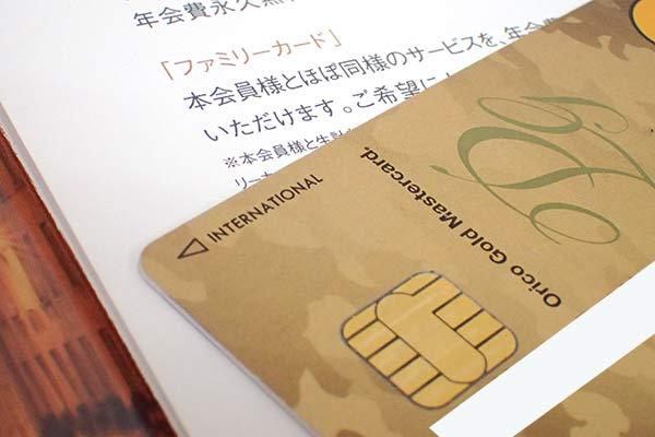 ゴールドカードと家族カードに関する表記