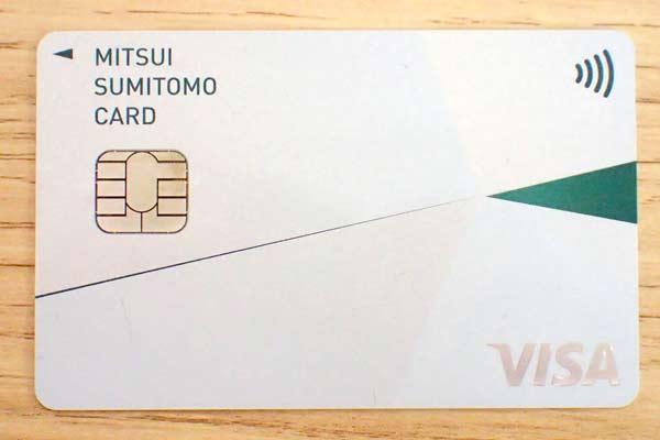 三井住友カード ナンバーレス(NL)