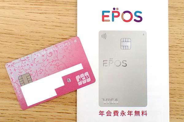 エポスカードのパンフレットとJCB CARD W plus L