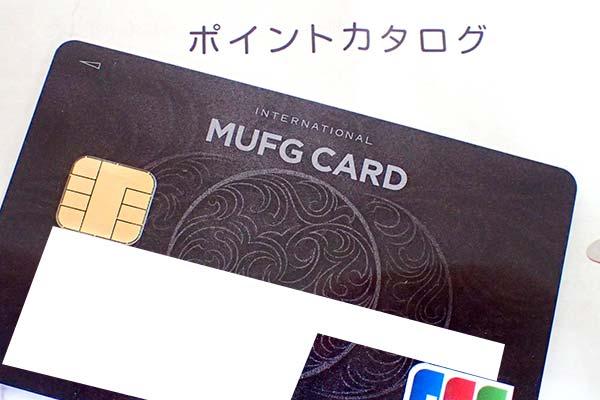ポイントカタログとクレジットカード